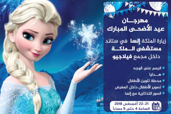 Elsa Eid Event